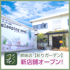 姉妹店 彩りガーデン 新店舗オープン!