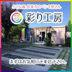 小さな森 長楽寺のペンキ屋さん 彩り工房 まずはお気軽にご来店下さい。