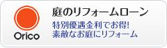 ORICO 庭のリフォームローン 特別優遇金利でお得!素敵なお庭にリフォーム