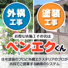 外構工事・塗装工事 お得なW施工 その名はペンエクくん 住宅塗装のプロと外構エクステリアのプロが共同でご提案する納得のシステム